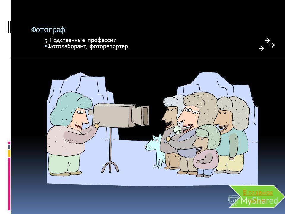 Фотограф 5. Родственные профессии Фотолаборант, фоторепортер. В главное меню