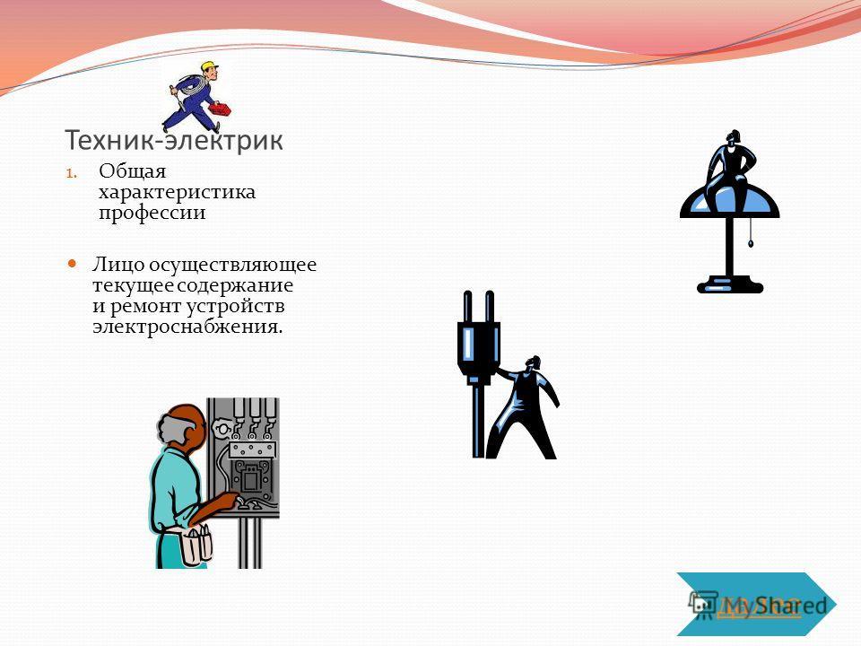 Техник-электрик 1. Общая характеристика профессии Лицо осуществляющее текущее содержание и ремонт устройств электроснабжения. далее