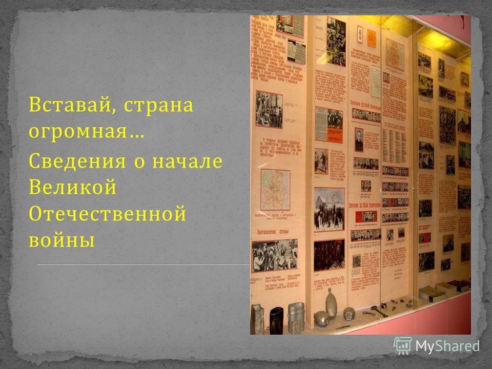 Вставай, страна огромная… Сведения о начале Великой Отечественной войны