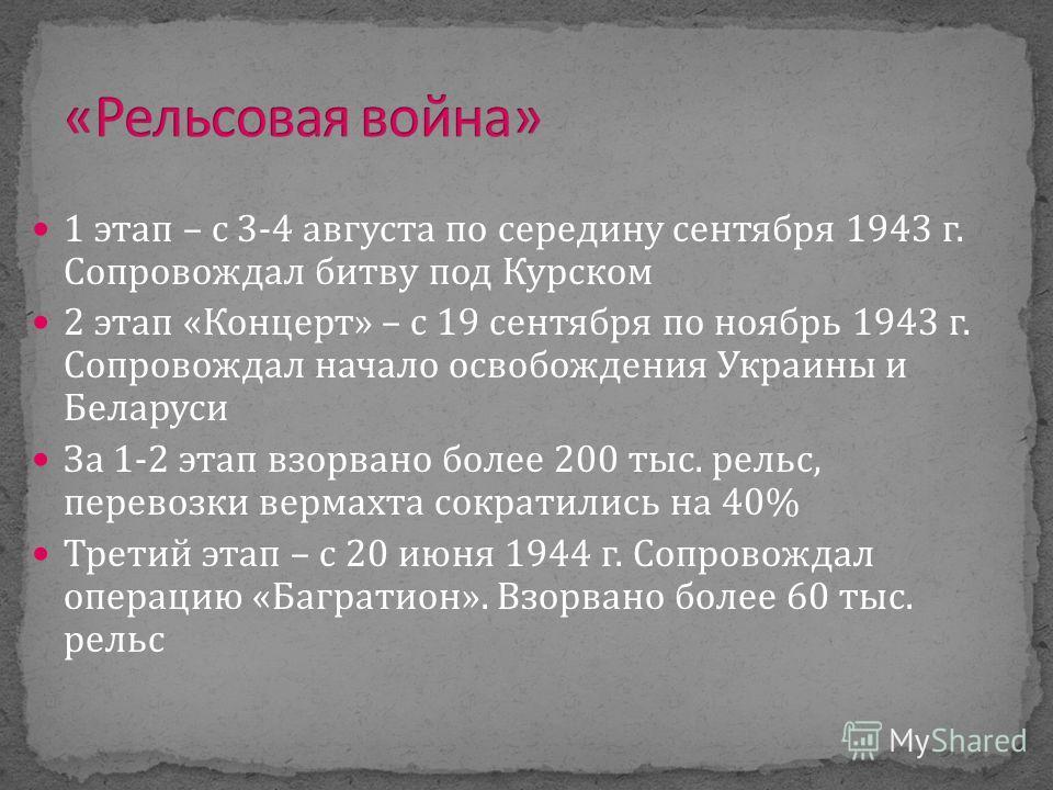 1 этап – с 3-4 августа по середину сентября 1943 г. Сопровождал битву под Курском 2 этап «Концерт» – с 19 сентября по ноябрь 1943 г. Сопровождал начало освобождения Украины и Беларуси За 1-2 этап взорвано более 200 тыс. рельс, перевозки вермахта сокр