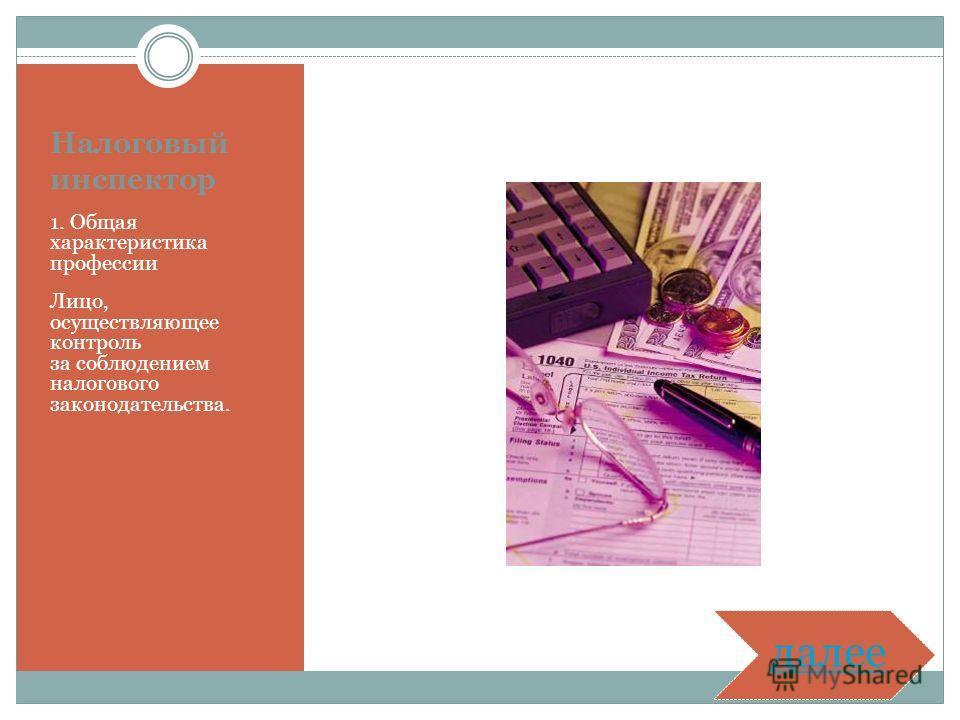 Налоговый инспектор 1. Общая характеристика профессии Лицо, осуществляющее контроль за соблюдением налогового законодательства. далее