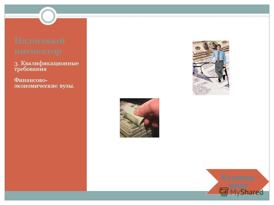 Налоговый инспектор 3. Квалификационные требования Финансово- экономические вузы. В главное меню