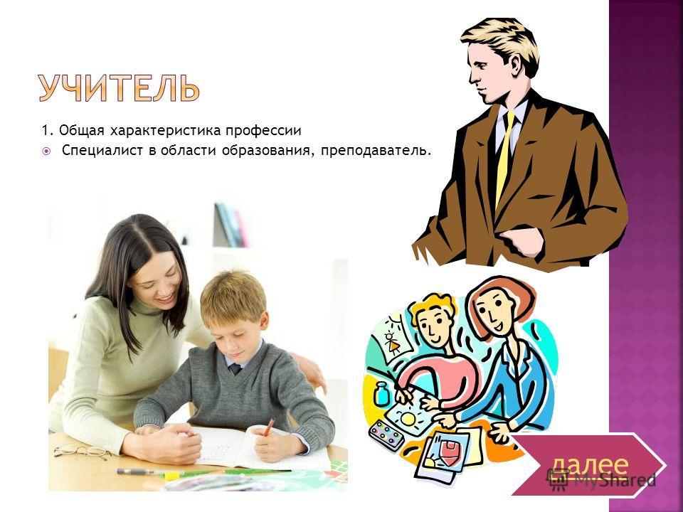 1. Общая характеристика профессии Специалист в области образования, преподаватель. далее