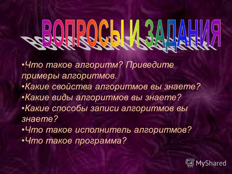 Д/з Ответить на вопросы кроссворда: http://school- collection.edu.ru/catalog/rubr/a30a9550-6a62-11da- 8cd60800200c9a66/63387/?interface=pupil&class=51