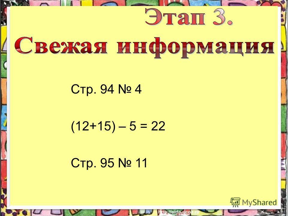 Стр. 94 4 (12+15) – 5 = 22 Стр. 95 11