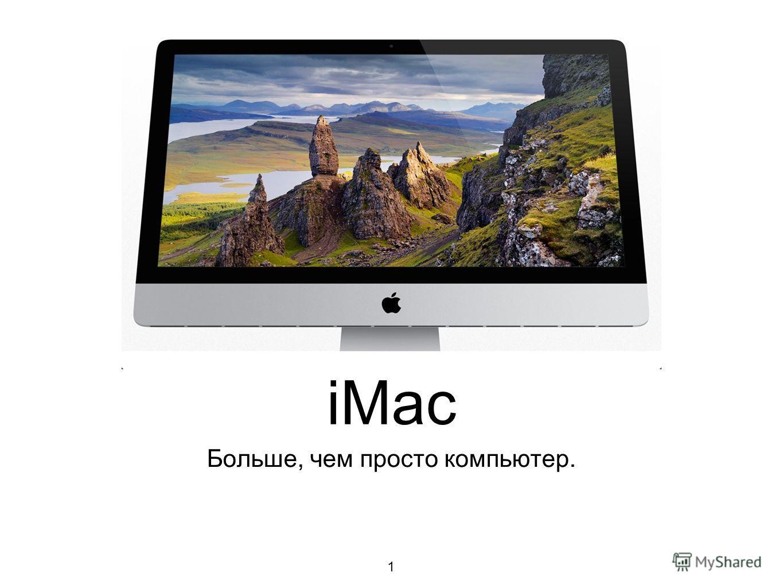 Больше, чем просто компьютер. iMac 1