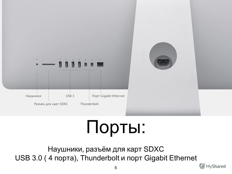 Наушники, разъём для карт SDXC USB 3.0 ( 4 порта), Thunderbolt и порт Gigabit Ethernet Порты: 6