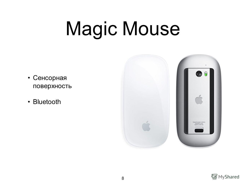 Magic Mouse Сенсорная поверхность Bluetooth 8