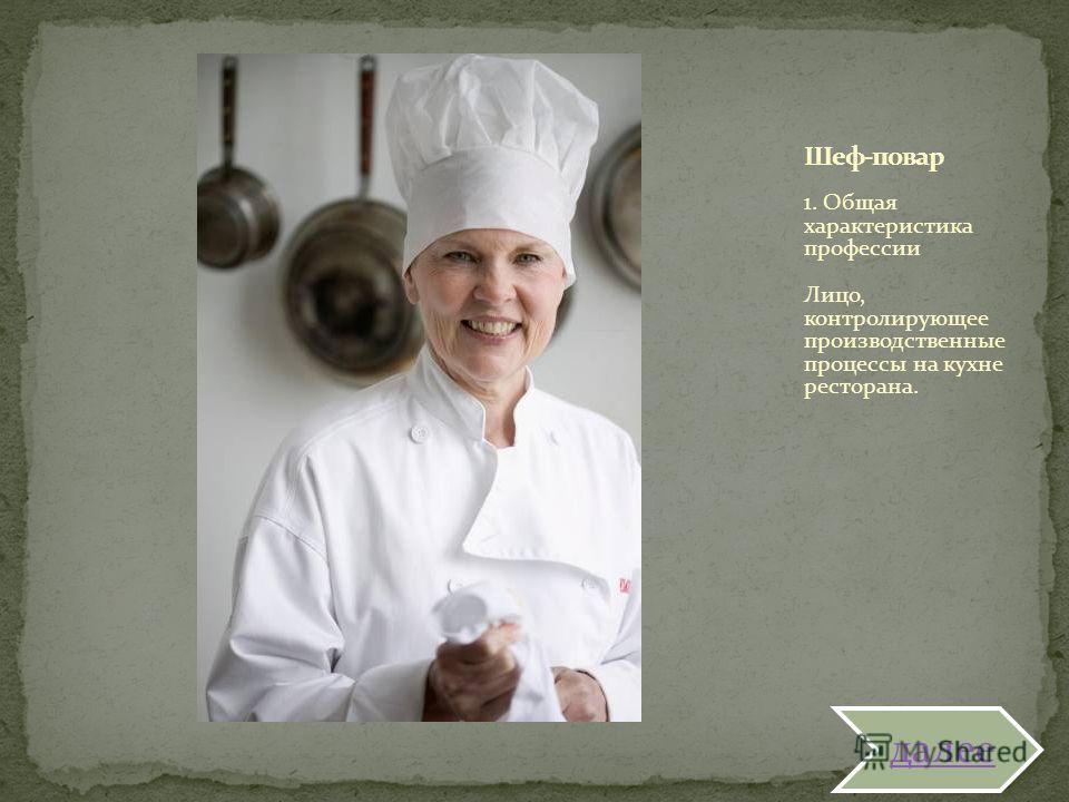 1. Общая характеристика профессии Лицо, контролирующее производственные процессы на кухне ресторана. далее