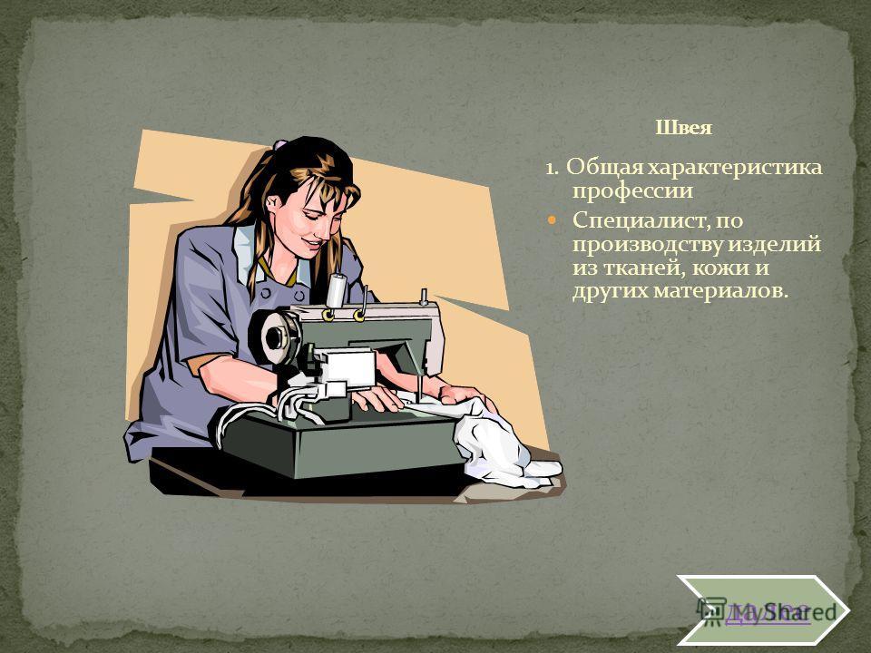 1. Общая характеристика профессии Специалист, по производству изделий из тканей, кожи и других материалов. далее