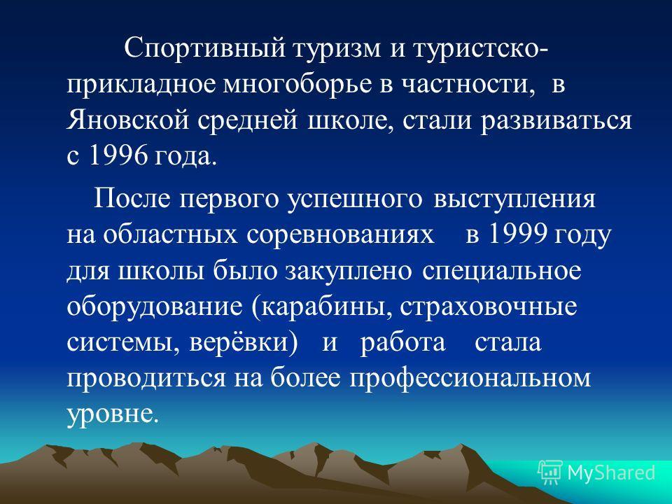 Июнь 1977 г. Группа учащихся Яновской восьмилетней школы в туристическом походе по Краснопольщине. Июнь 1977 г.