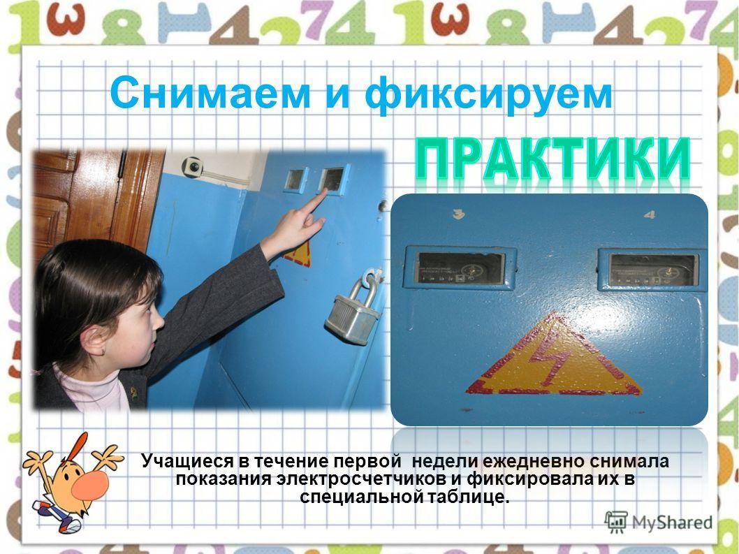Учащиеся в течение первой недели ежедневно снимала показания электросчетчиков и фиксировала их в специальной таблице. Снимаем и фиксируем