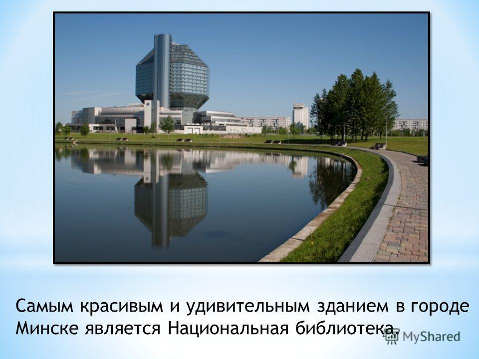 Самым красивым и удивительным зданием в городе Минске является Национальная библиотека.