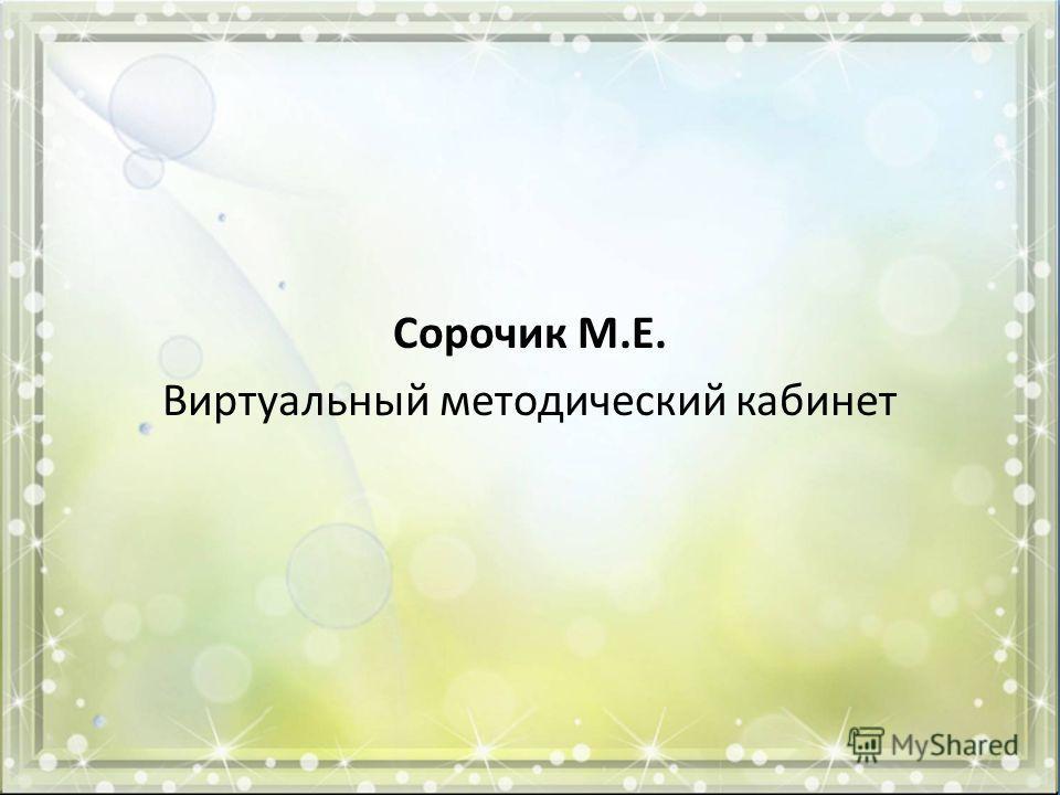Сорочик М.Е. Виртуальный методический кабинет