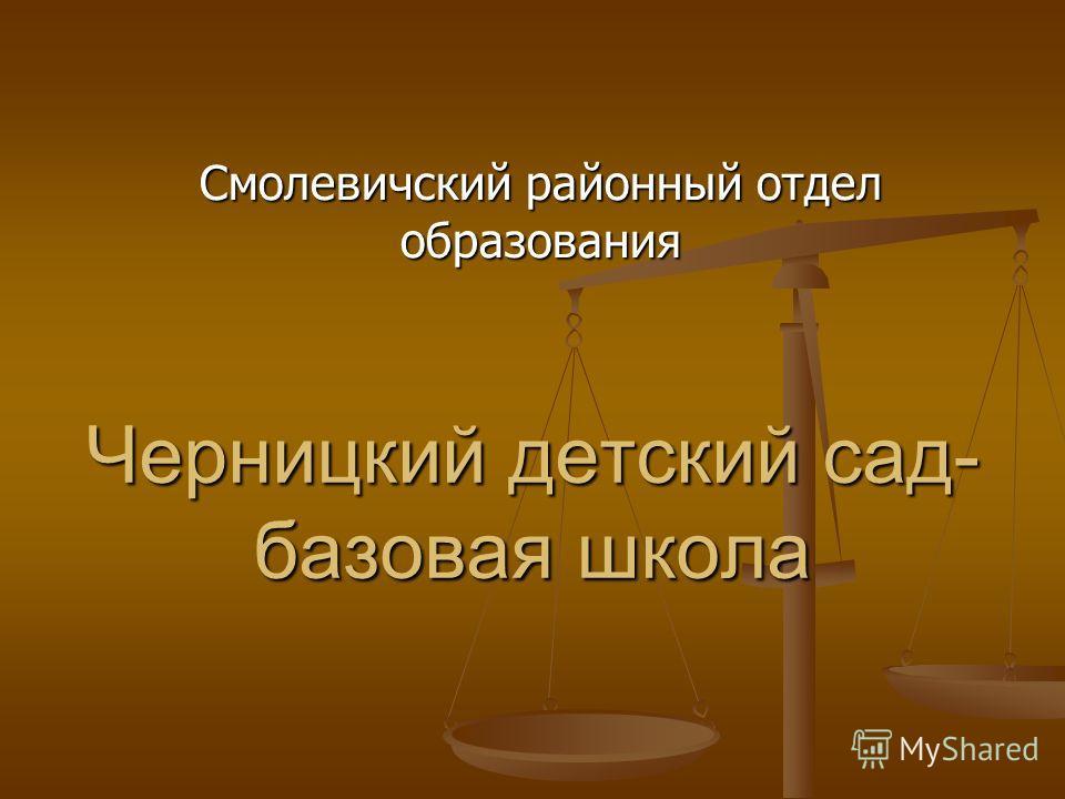Черницкий детский сад- базовая школа Смолевичский районный отдел образования