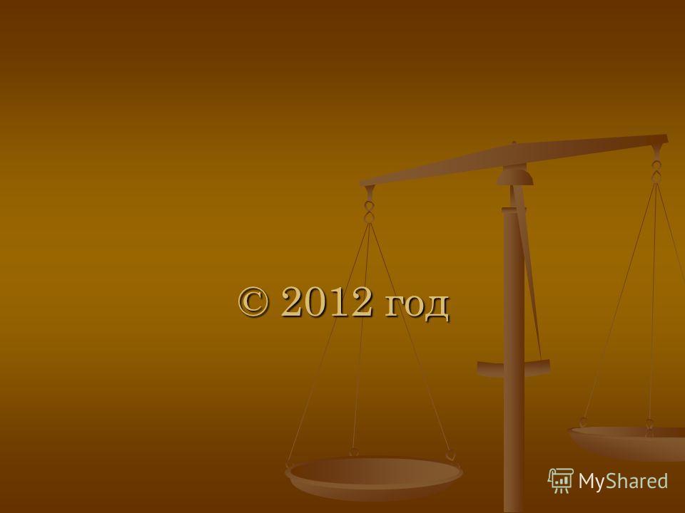 © 2012 год