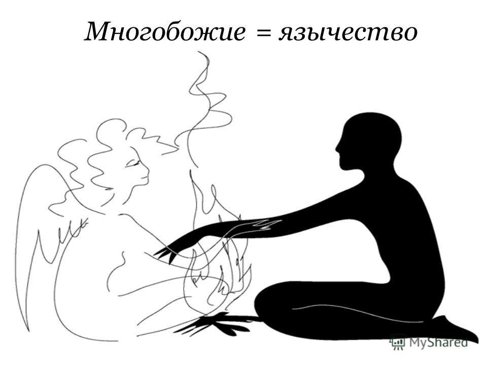 Многобожие = язычество