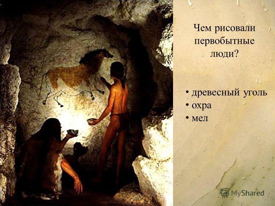 Чем рисовали первобытные люди? древесный уголь охра мел
