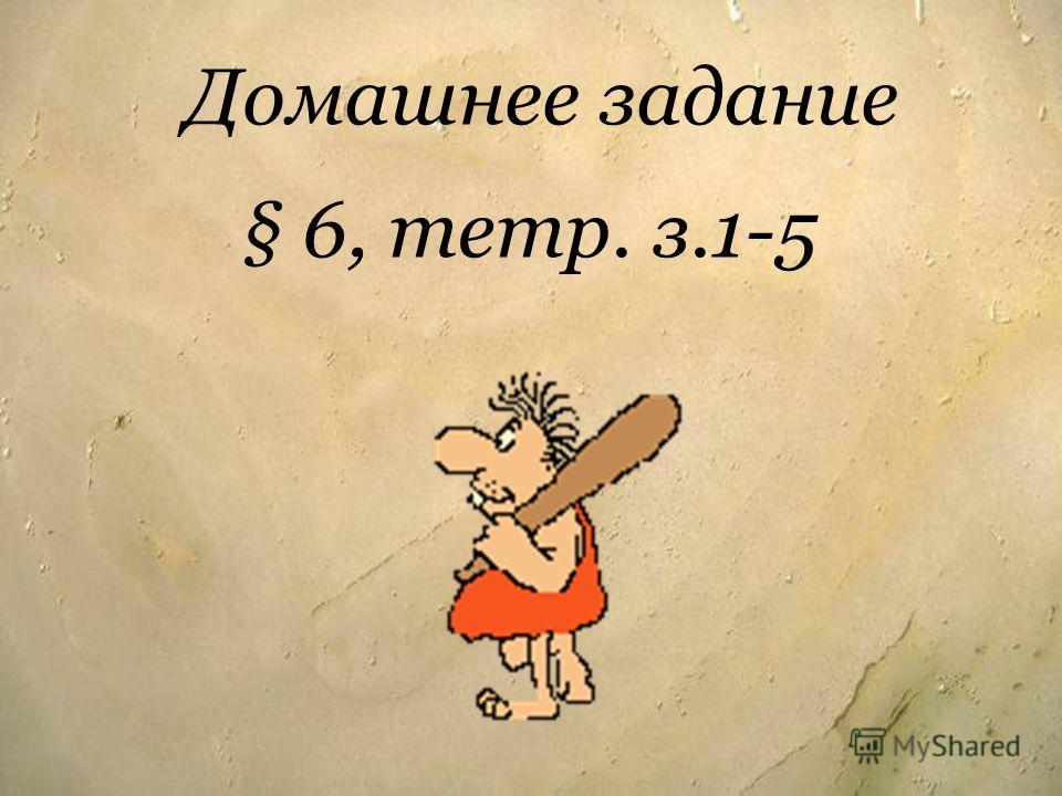 Домашнее задание § 6, тетр. з.1-5