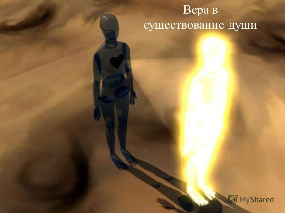 Вера в существование души