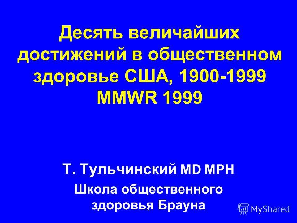 1 Десять величайших достижений в общественном здоровье США, 1900-1999 MMWR 1999 Т. Тульчинский MD MPH Школа общественного здоровья Брауна