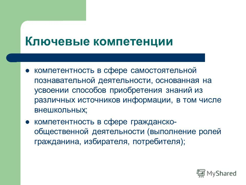 Ключевые компетенции компетентность в сфере самостоятельной познавательной деятельности, основанная на усвоении способов приобретения знаний из различных источников информации, в том числе внешкольных; компетентность в сфере гражданско- общественной