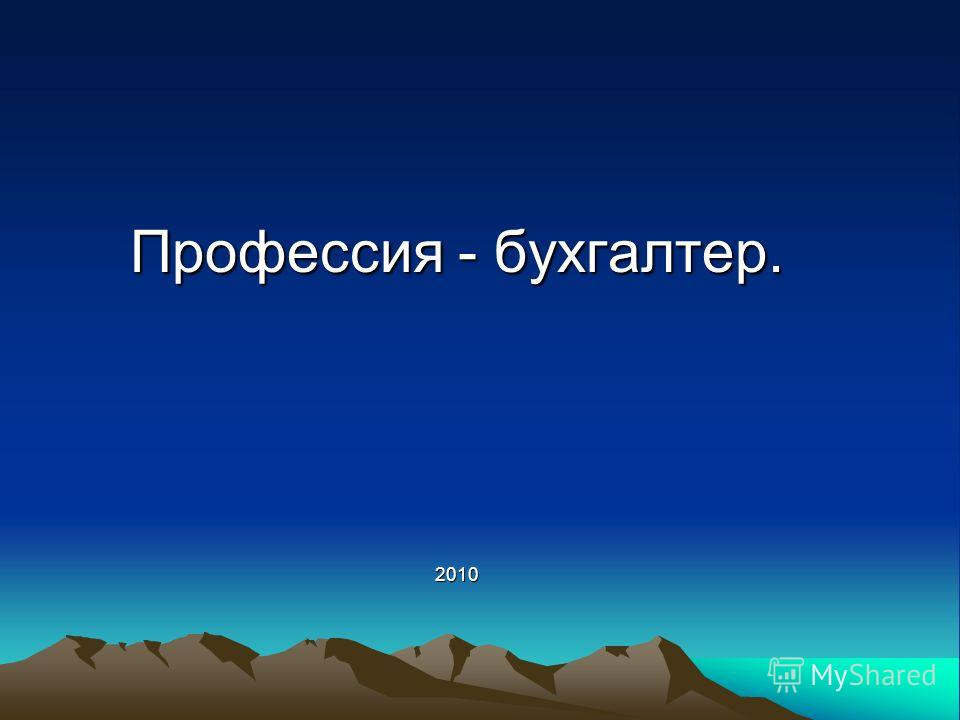 Профессия - бухгалтер. 2010