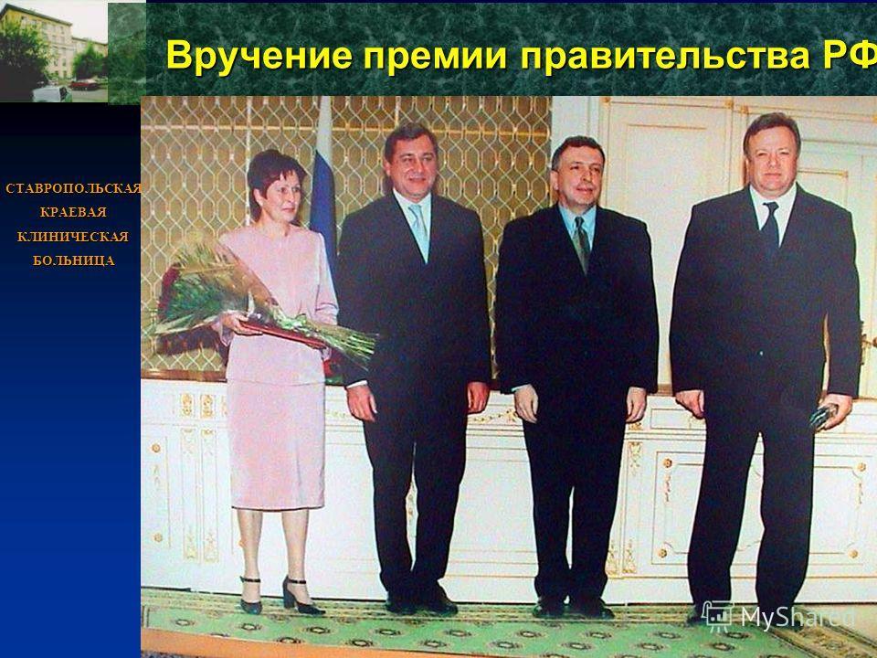 СТАВРОПОЛЬСКАЯ КРАЕВАЯ КЛИНИЧЕСКАЯ БОЛЬНИЦА Вручение премии правительства РФ