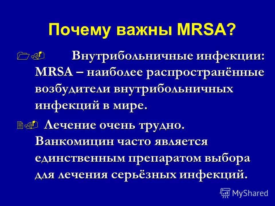 Гетерорезистентность MRSA Все клетки популяции могут иметь генетическую информацию о резистентности, которая кодируется геном mecA. Но только небольшое число клеток проявляют фенотип резистентности в условиях исследований in vitro. Этот феномен обозн