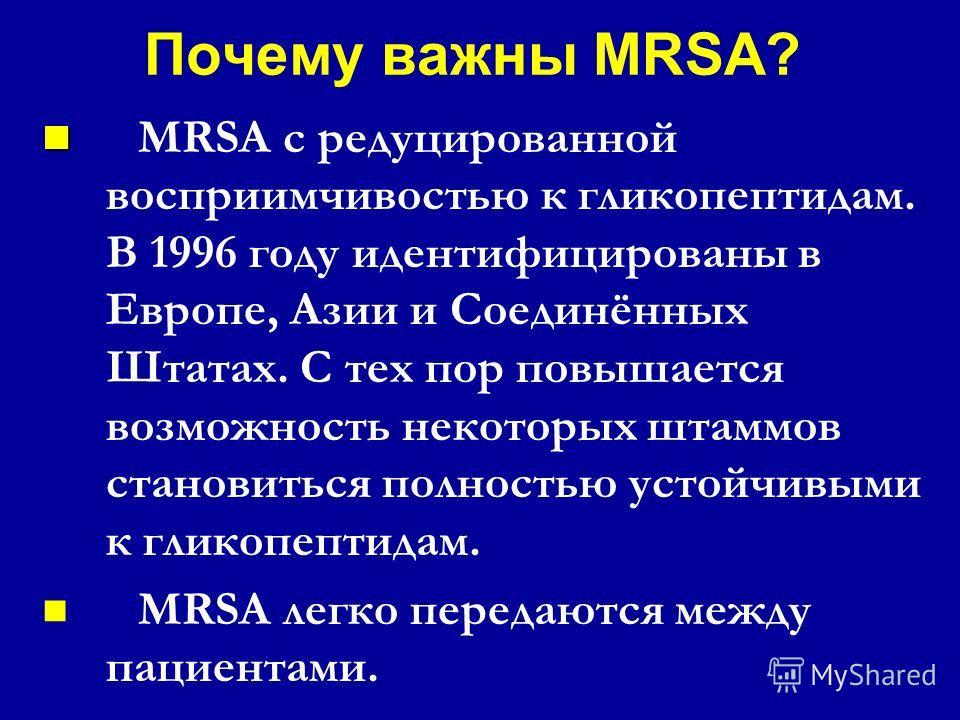 Почему важны MRSA? Внутрибольничные инфекции: MRSA – наиболее распространённые возбудители внутрибольничных инфекций в мире. Внутрибольничные инфекции: MRSA – наиболее распространённые возбудители внутрибольничных инфекций в мире. Лечение очень трудн