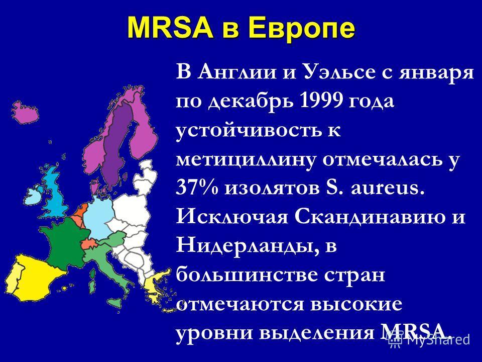 Почему важны MRSA? MRSA с редуцированной восприимчивостью к гликопептидам. В 1996 году идентифицированы в Европе, Азии и Соединённых Штатах. С тех пор повышается возможность некоторых штаммов становиться полностью устойчивыми к гликопептидам. MRSA ле