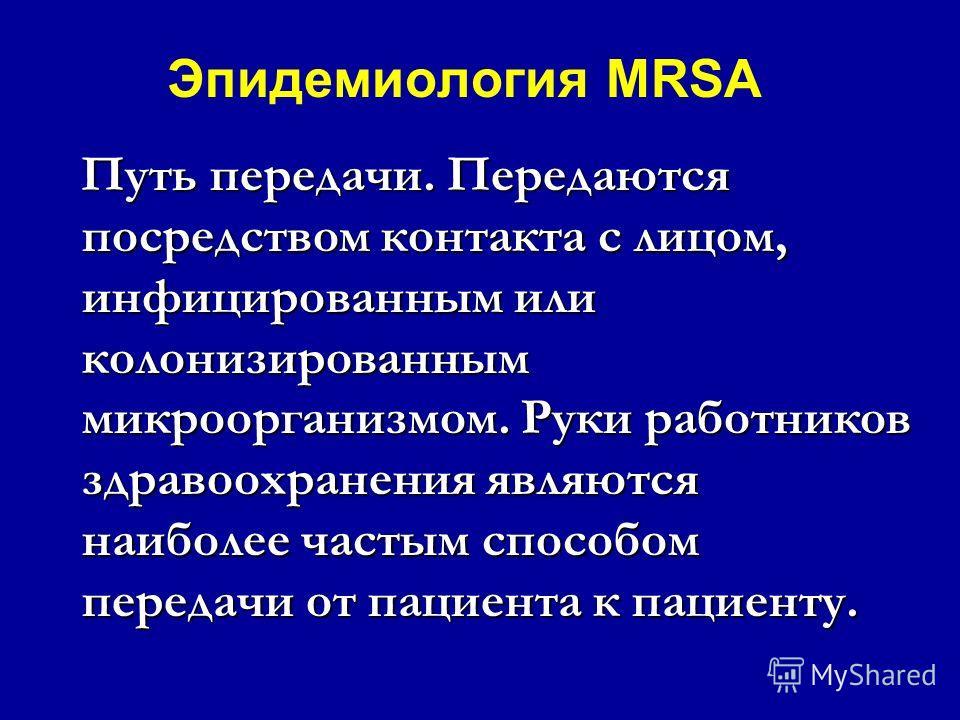 MRSA в Соединённых Штатах С января по декабрь 1999 года 52,3% MRSA были связаны с госпитальной инфекцией у пациентов отделений интенсивной терапии. Повышение резистентности С января по декабрь 1999 года 52,3% MRSA были связаны с госпитальной инфекцие
