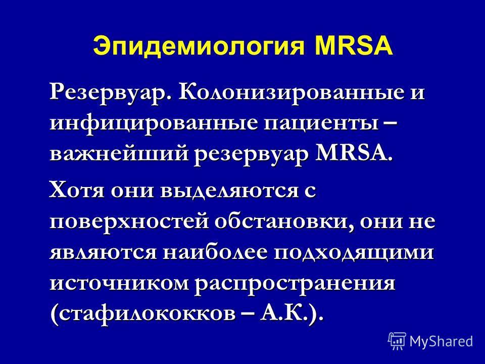 Эпидемиология MRSA Путь передачи. Передаются посредством контакта с лицом, инфицированным или колонизированным микроорганизмом. Руки работников здравоохранения являются наиболее частым способом передачи от пациента к пациенту. Путь передачи. Передают