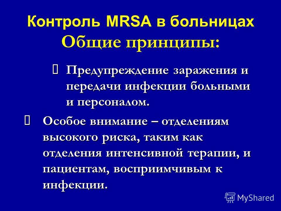Стоимость MRSA Стоимость контроля: Стоимость контроля: Стоимость привлечения группы инфекционного контроля. Временное закрытие палат и аудиторий. Передислокация персонала.