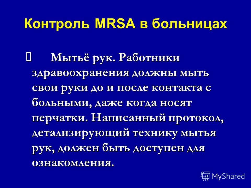 Контроль MRSA в больницах Общие принципы: Предупреждение заражения и передачи инфекции больными и персоналом. Предупреждение заражения и передачи инфекции больными и персоналом. Особое внимание – отделениям высокого риска, таким как отделения интенси