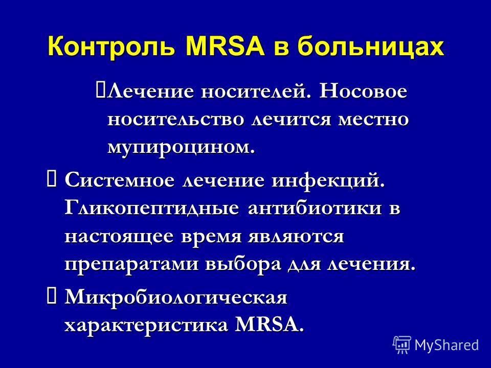 Контроль MRSA в больницах Носительство MRSA работниками здравоохранения. Во время вспышек персоналу нужно напомнить о мытье рук и транзиторном носительстве MRSA. Персонал с инфицированными или колонизированными ссадинами не должен работать, особенно
