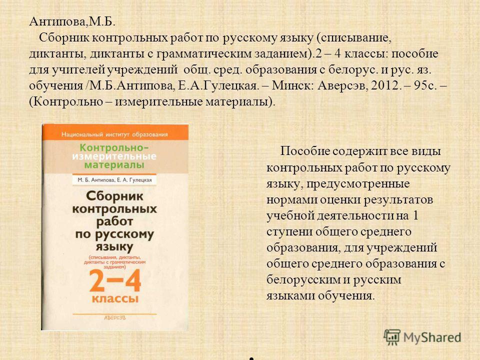 Презентация на тему Методическая литература Воропаева В С  3 Антипова
