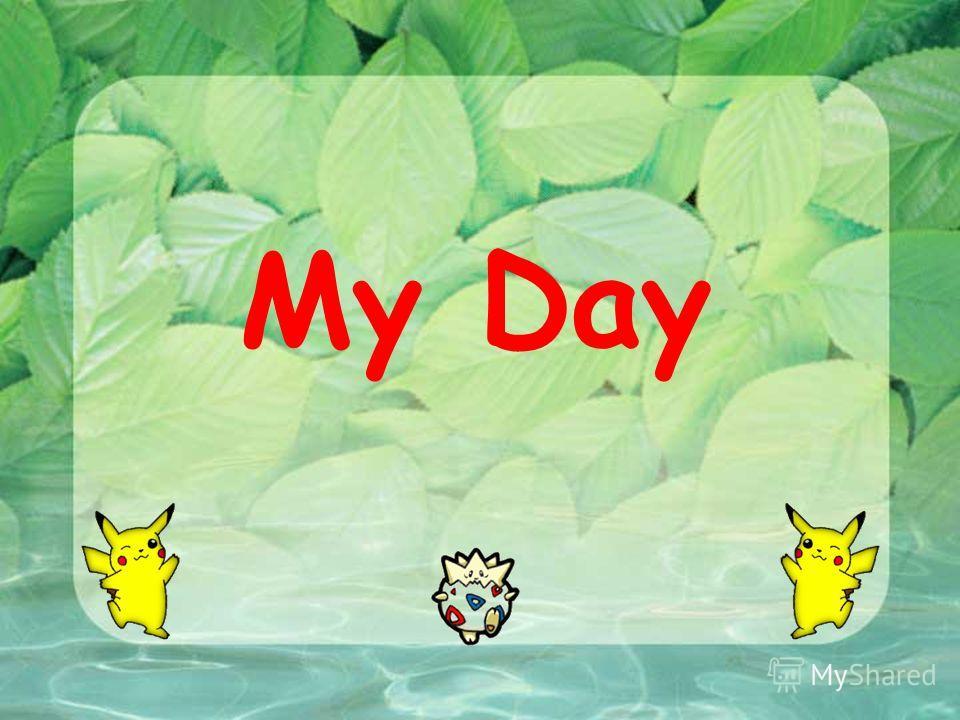 Песня my day скачать