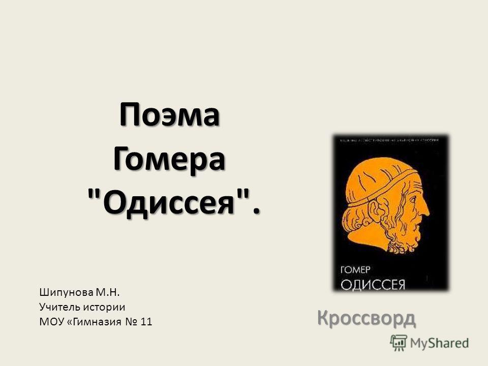 Поэма Гомера Одиссея. Кроссворд Шипунова М.Н. Учитель истории МОУ «Гимназия 11