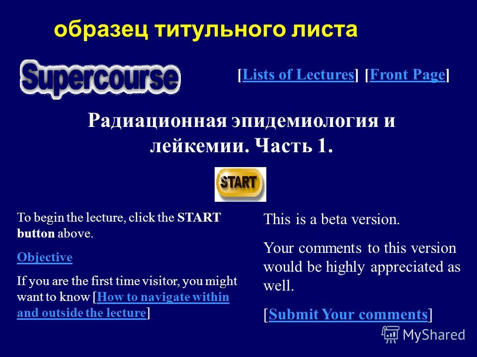образец титульного листа [Lists of Lectures] [Front Page]Lists of LecturesFront Page Радиационная эпидемиология и лейкемии. Часть 1. To begin the lecture, click the START button above. Objective If you are the first time visitor, you might want to kn