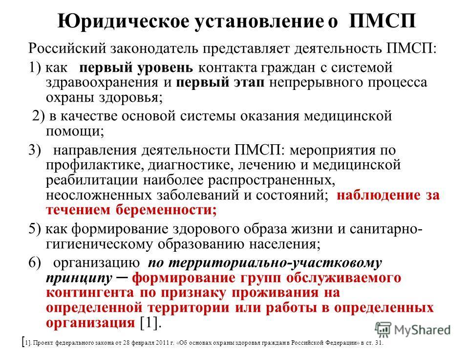 Юридическое установление о ПМСП Российский законодатель представляет деятельность ПМСП: 1) как первый уровень контакта граждан с системой здравоохранения и первый этап непрерывного процесса охраны здоровья; 2) в качестве основой системы оказания меди