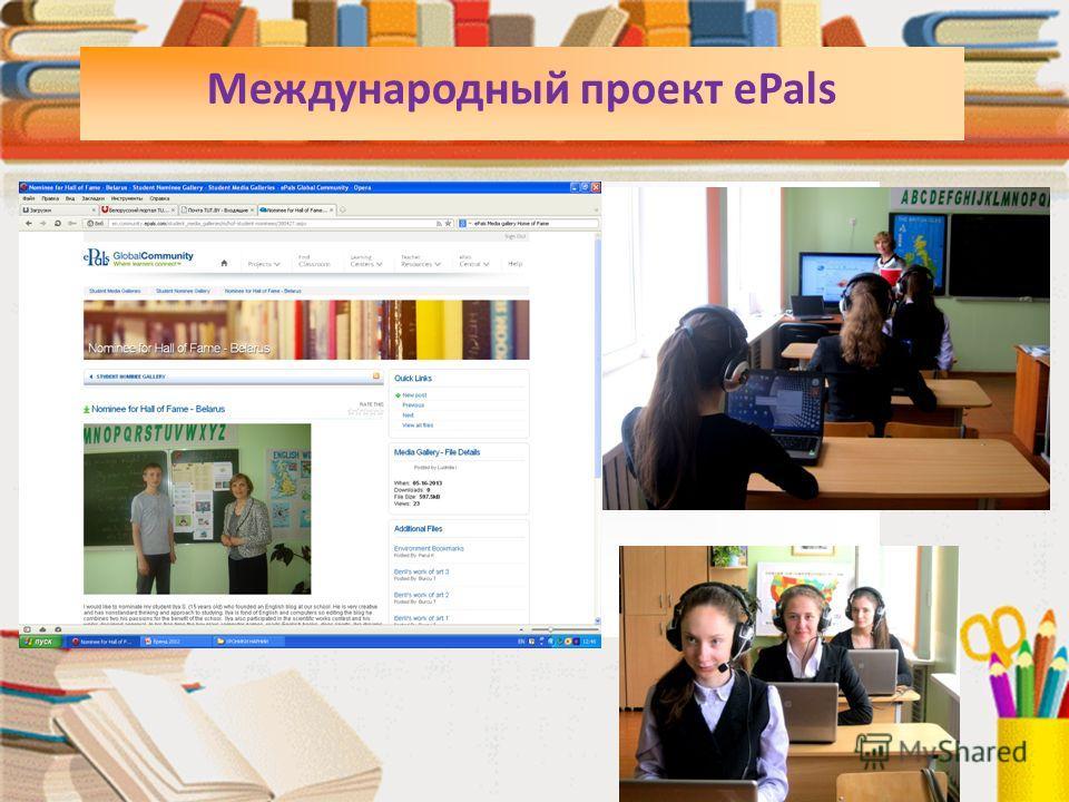 Международный проект ePals