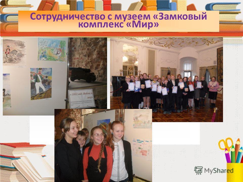 Сотрудничество с музеем «Замковый комплекс «Мир»
