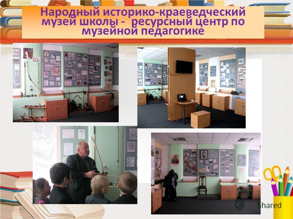Народный историко-краеведческий музей школы - ресурсный центр по музейной педагогике