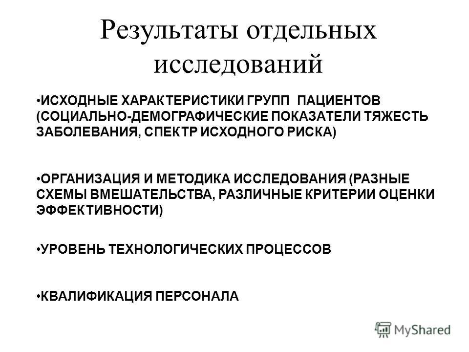 ИСХОДНЫЕ ХАРАКТЕРИСТИКИ ГРУПП ПАЦИЕНТОВ (СОЦИАЛЬНО-ДЕМОГРАФИЧЕСКИЕ ПОКАЗАТЕЛИ ТЯЖЕСТЬ ЗАБОЛЕВАНИЯ, СПЕКТР ИСХОДНОГО РИСКА) ОРГАНИЗАЦИЯ И МЕТОДИКА ИССЛЕДОВАНИЯ (РАЗНЫЕ СХЕМЫ ВМЕШАТЕЛЬСТВА, РАЗЛИЧНЫЕ КРИТЕРИИ ОЦЕНКИ ЭФФЕКТИВНОСТИ) УРОВЕНЬ ТЕХНОЛОГИЧЕСК