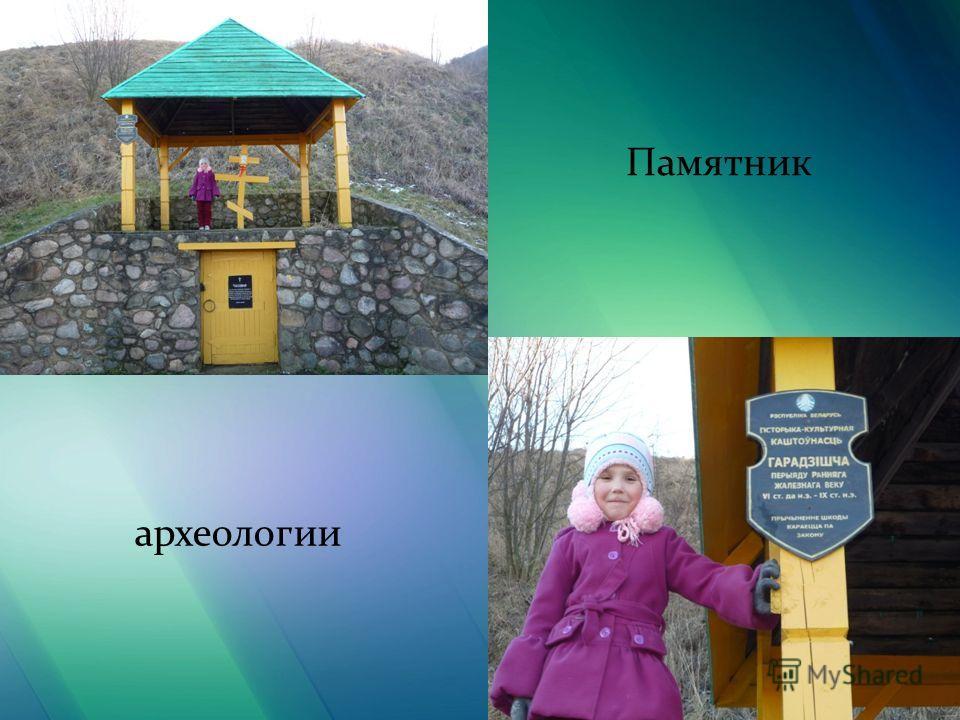 Памятник археологии