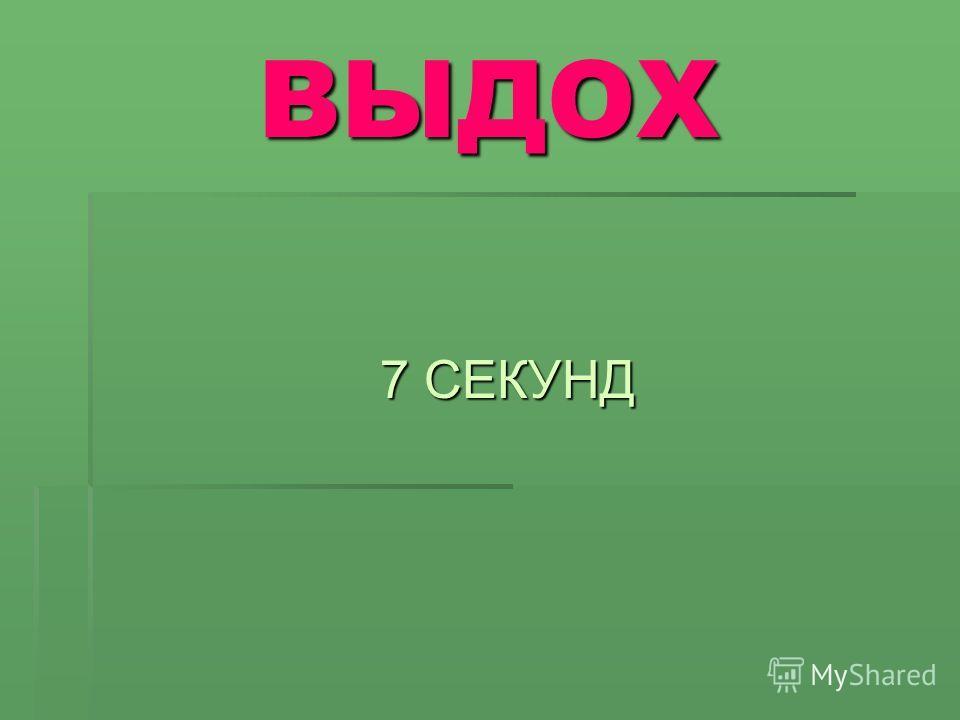 ВЫДОХ 7 СЕКУНД