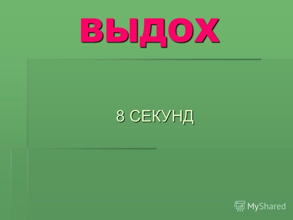 ВЫДОХ 8 СЕКУНД