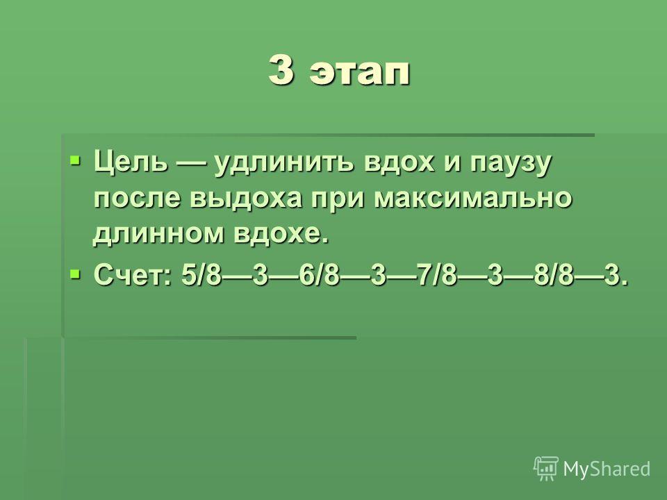 3 этап Цель удлинить вдох и паузу после выдоха при максимально длинном вдохе. Цель удлинить вдох и паузу после выдоха при максимально длинном вдохе. Счет: 5/836/837/838/83. Счет: 5/836/837/838/83.