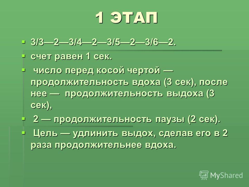 1 ЭТАП 3/323/423/523/62. 3/323/423/523/62. счет равен 1 сек. счет равен 1 сек. число перед косой чертой продолжительность вдоха (3 сек), после нее продолжительность выдоха (3 сек), число перед косой чертой продолжительность вдоха (3 сек), после нее п